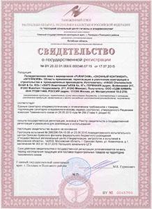 SDM SGR PURAFOAM-218-300