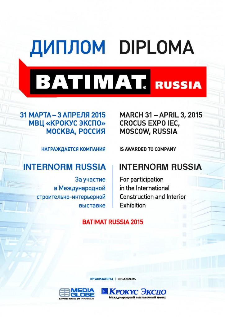 Diplom_INTERNORM_Страница_1