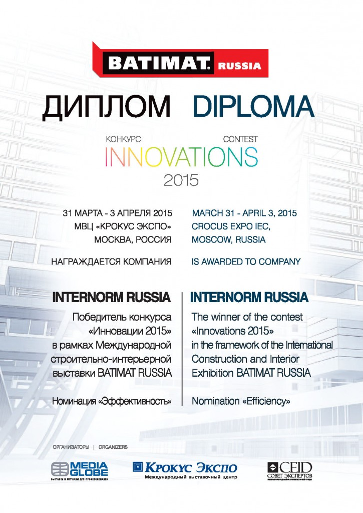 Diplom_INTERNORM_Страница_2