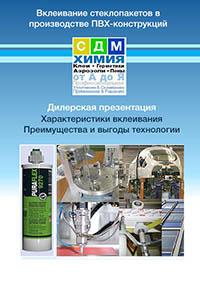 Презентация СДМ химия